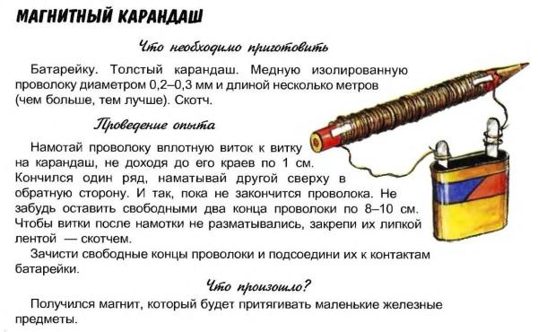 opyty-po-fizike-v-domashnih-usloviyah-31.jpg