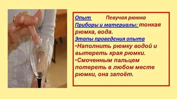 opyty-po-fizike-v-domashnih-usloviyah-7.jpg