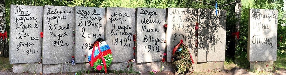 pamyatnik-detyam-vojny-02-dnevnik-tani-savichevoj.jpg