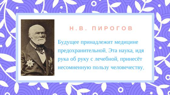 pirogov-tsitata.png