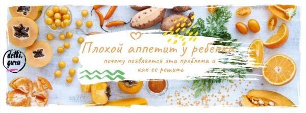 plohoy-appetit-u-rebenka-pochemu-poyavlyaetsya-eta-problema-i-kak-ee-reshit-2.jpeg