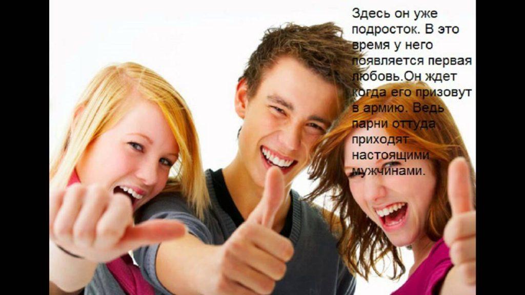 podrostkovyj-vozrast-1024x576.jpg