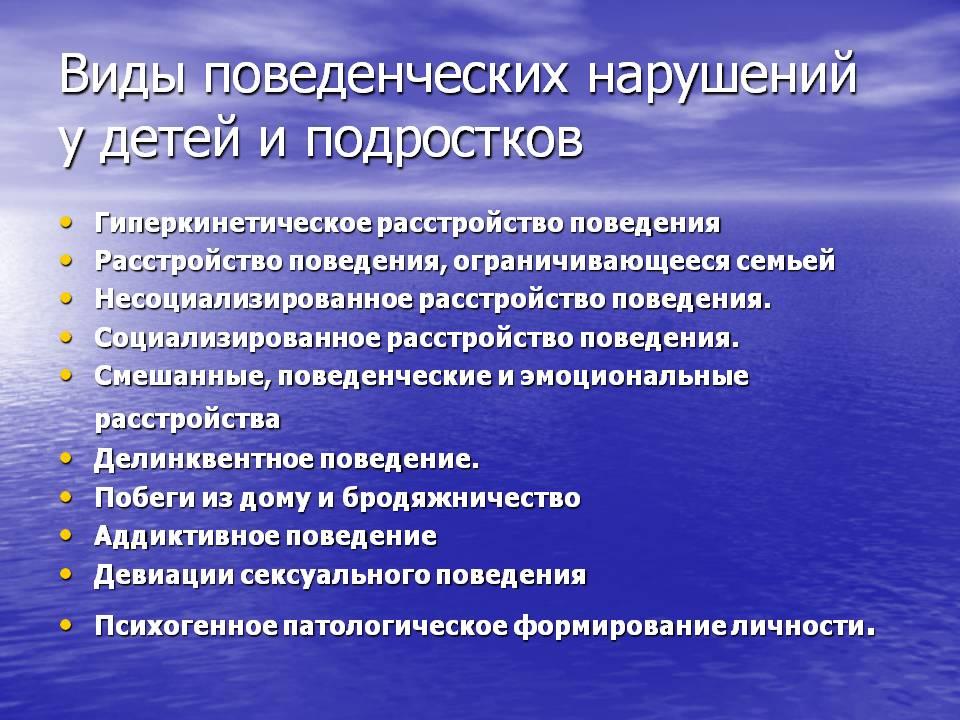 povedencheskie-narushenija.jpg