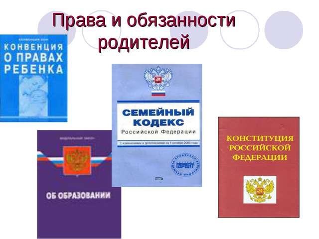 prava-i-objazannosti-dokumenty.jpg