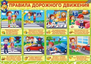 pravila-dorognogo-dvigeniya-dlya-detey-300x212.jpg