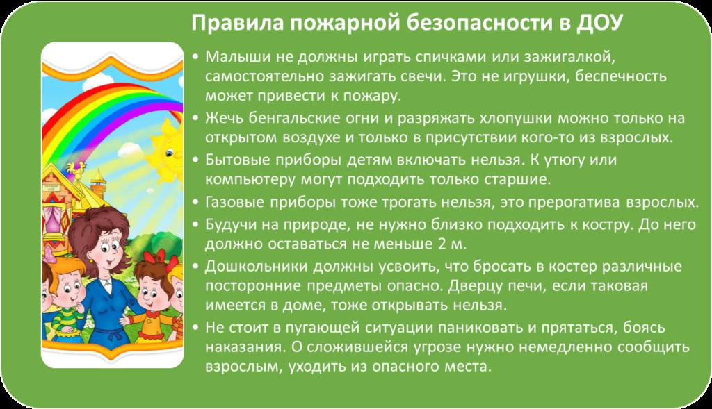 pravila-povedeniya-pri-pozhare-dlya-detej-1.png