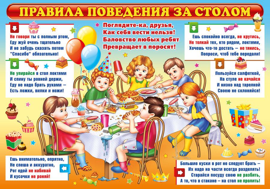 pravila-povedeniya-rebenka-za-stolom.jpg