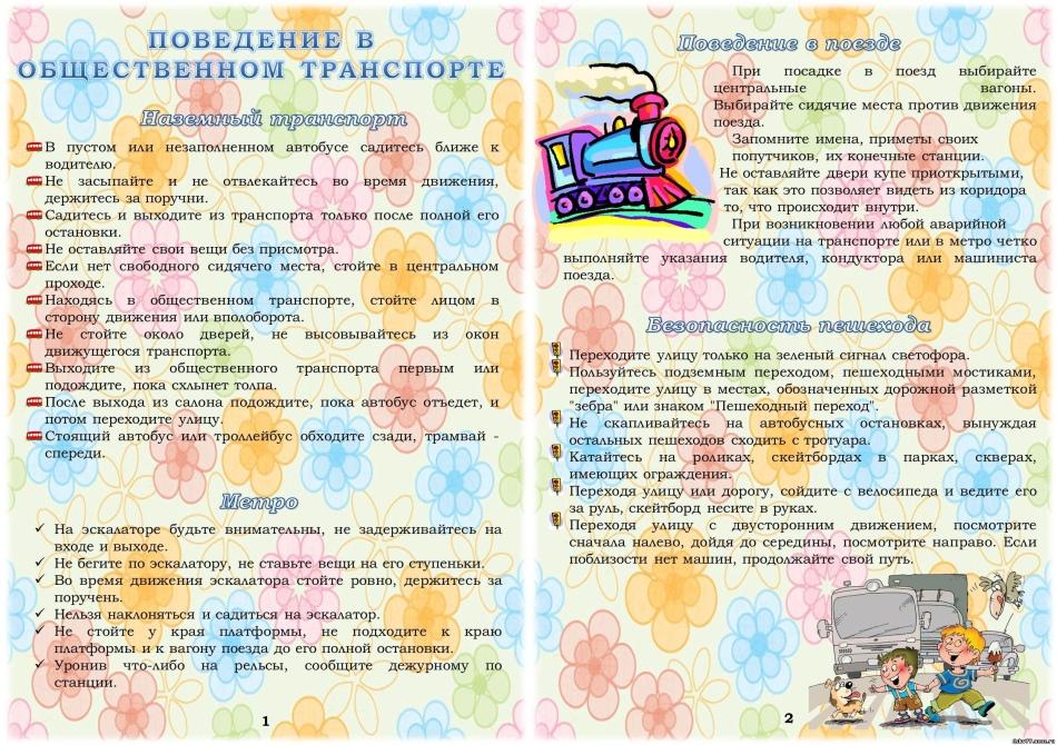 pravila-povedeniya-v-transporte-kartinka.jpg