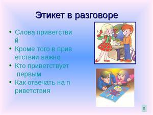 pravila_detskogo_etiketa.jpg
