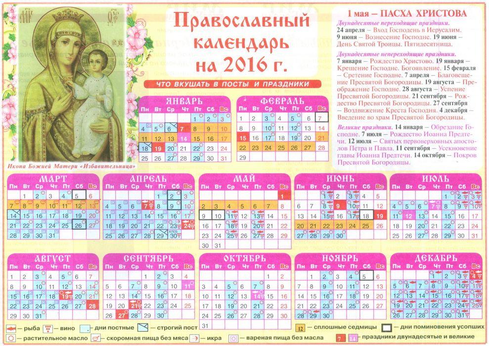 pravoslavnyj-kalendar-2016.jpg