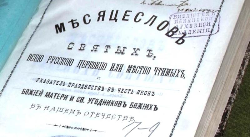 pravoslavnyj-mesjaceslov.jpg