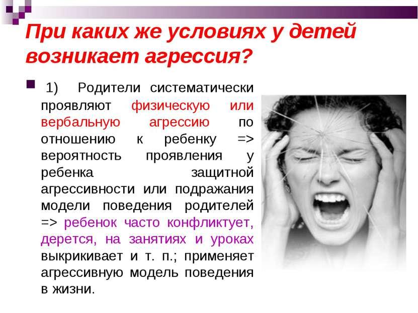 prichina-agressii-agressija.jpg