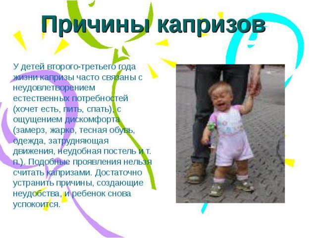 prichiny-kaprizov.jpg