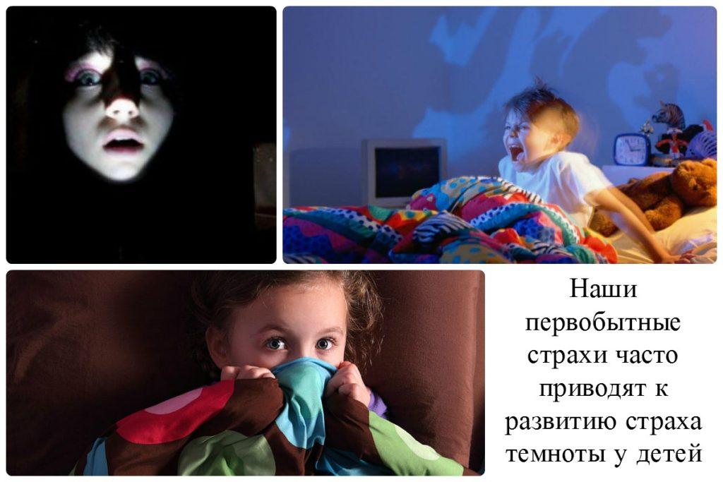 prichiny-strahov-1024x683.jpg