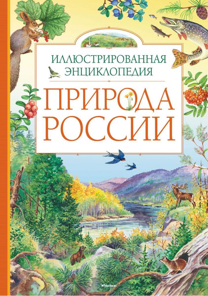 Priroda-Rossii.jpg