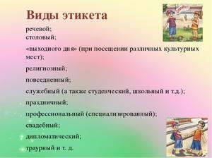 priuchit_rebenka_etiketu.jpg