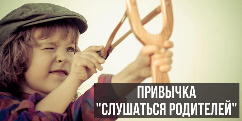 Privychka-slushatsja-roditelej.png
