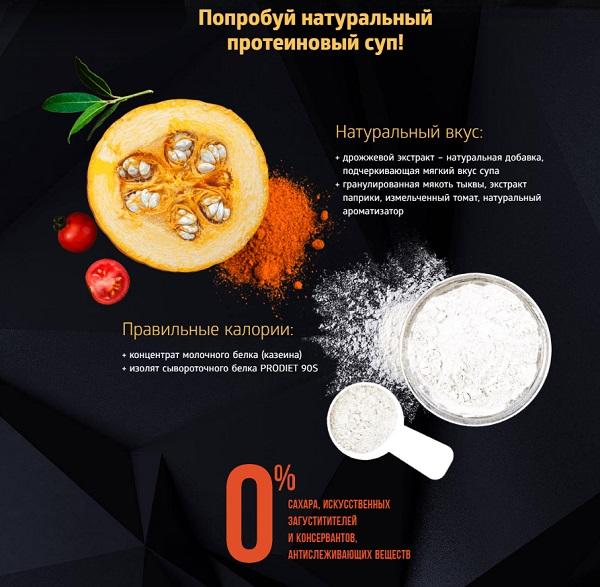 proteinovyj-sup.jpg