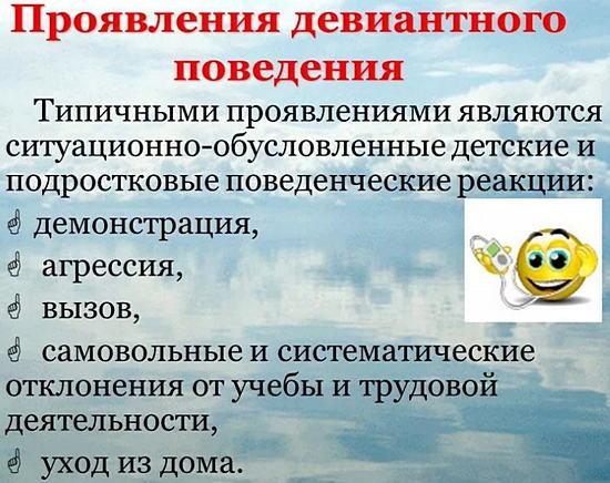 proyavleniya-deviantnogo-povedeniya-podrostkov.jpg