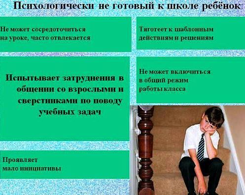 psihologicheskaja-podgotovka-k-shkole.jpg