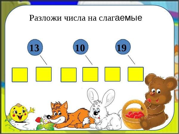 razlozhi-tsifry-na-slagaemye.jpg