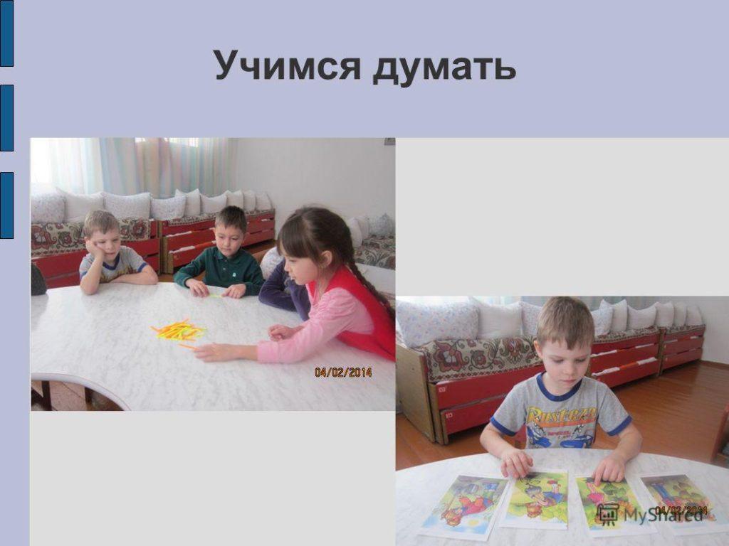 razvitie-slovesno-logicheskogo-myshlenija-1024x768.jpg