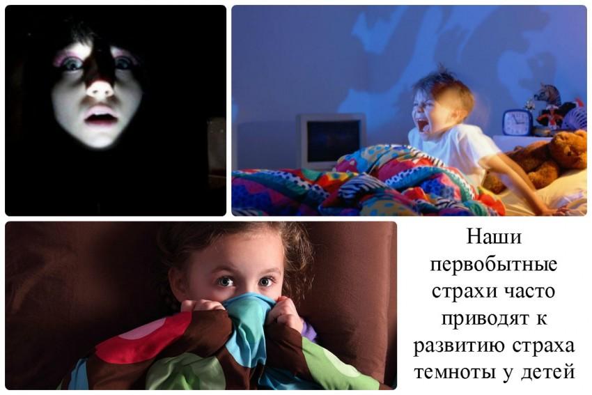 Rebenok-boitsya-temnotyi-40.jpg