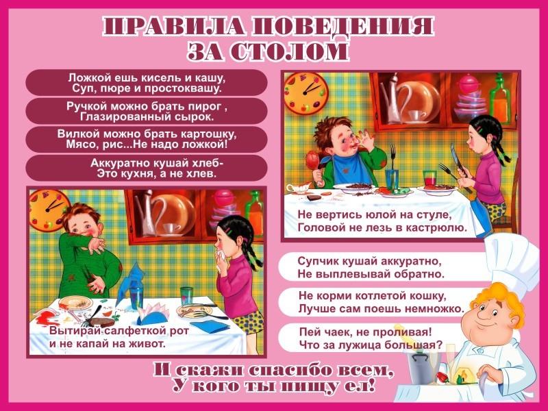 rifmovannie-pravila-povedeniya-za-stolom.jpg