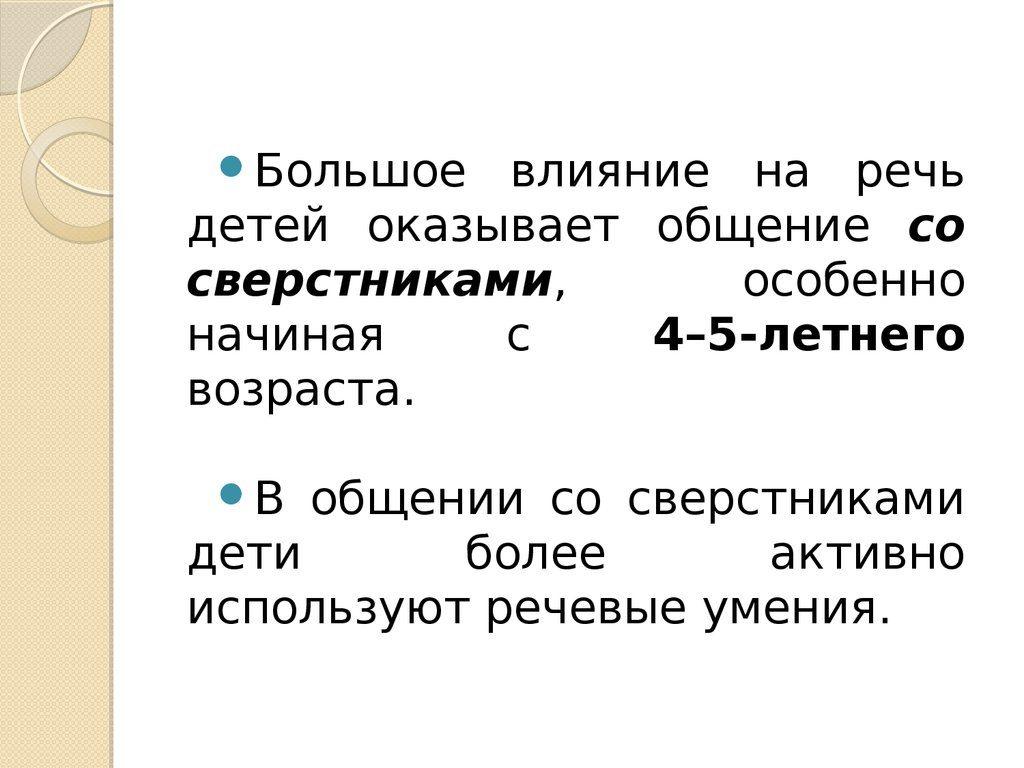 rol-obshhenija-1024x768.jpg