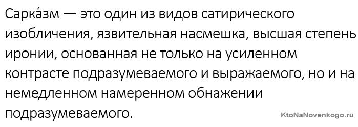 sarkazm-eto.png