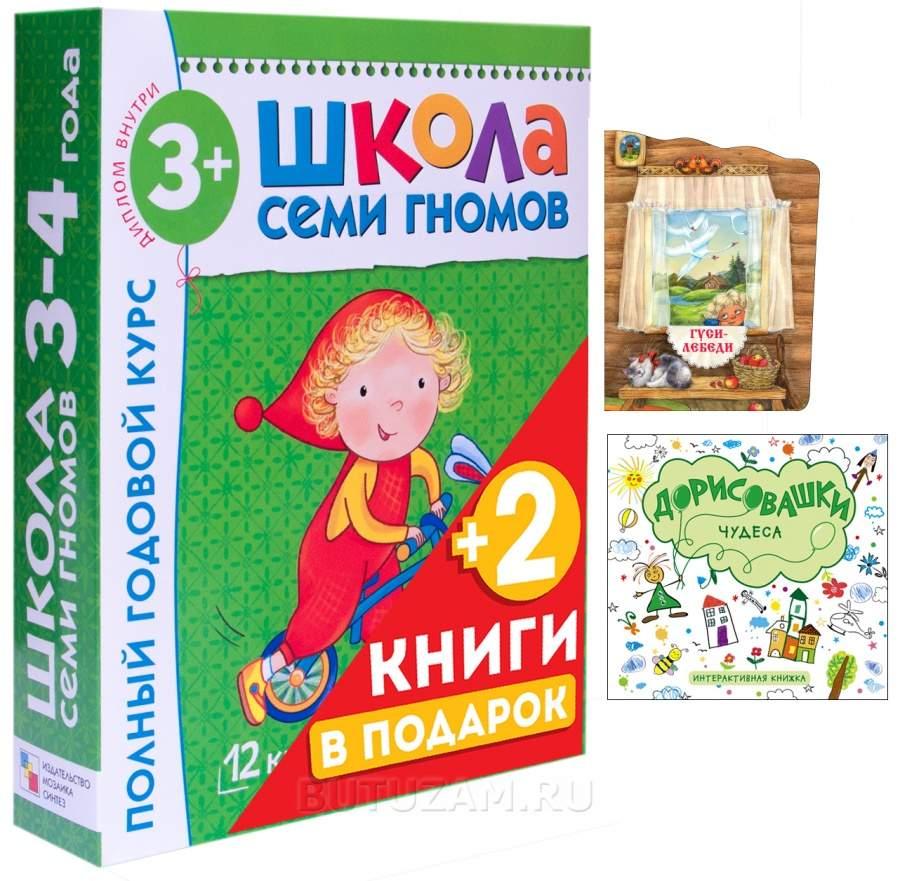 SHkola-7-gnomov-Polnyj-godovoj-kurs-3-4-goda-i-2-knigi-vnutri.jpg