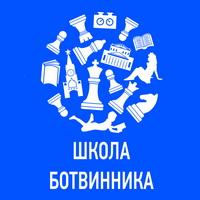 shkola-Botvinnika.jpg