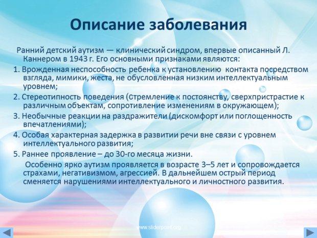 simptomy-autizma-e1505847962601.jpg