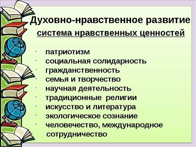 sistema-nravstvennyh-cennostej.jpg