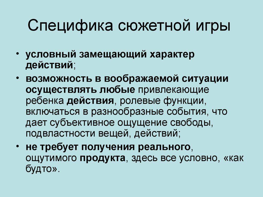 sjuzhetno-rolevye-igry-specifika-1024x768.jpg