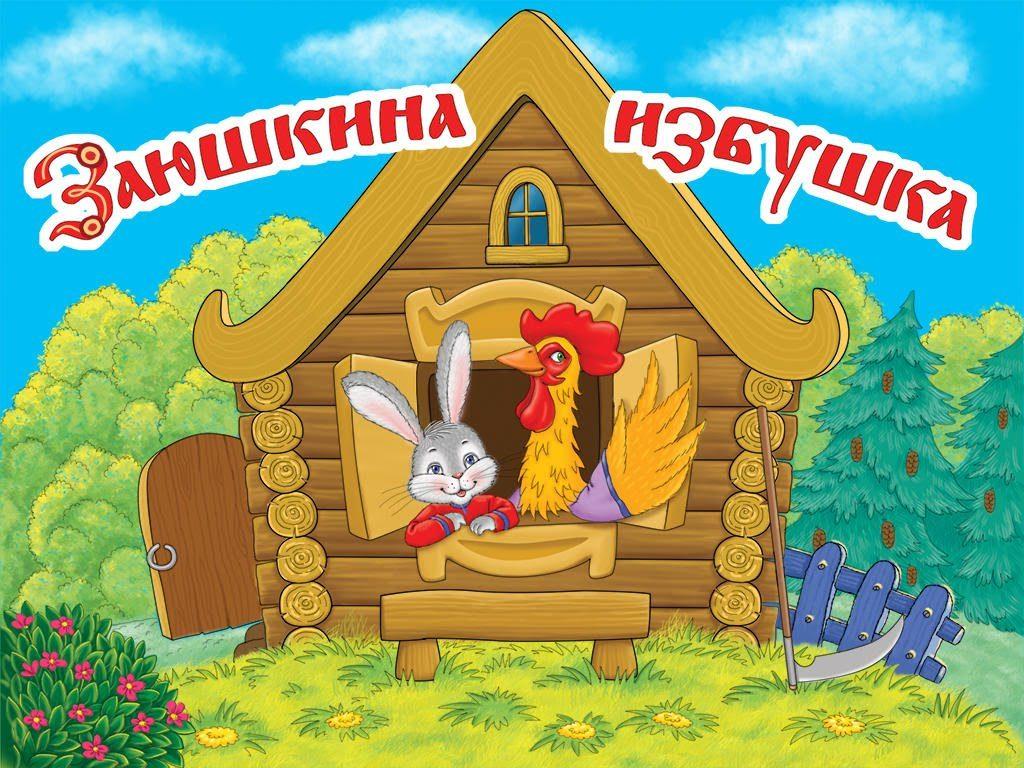 skazka-zajushkina-izba-1024x768.jpg