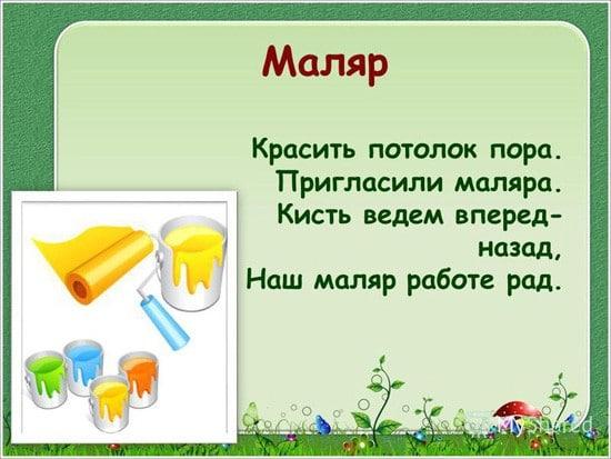 slide_bukvar.jpg