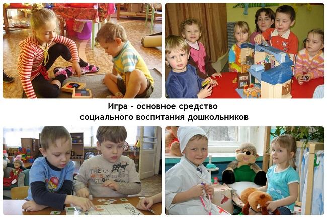 socialnoe-razvitie-detej-doshkolnogo-vozrasta4.jpg