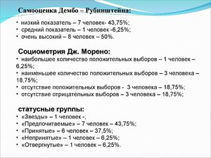 sotsiometriya-dzh-moreno.jpg