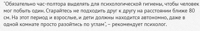 sovety-psihologa2.png