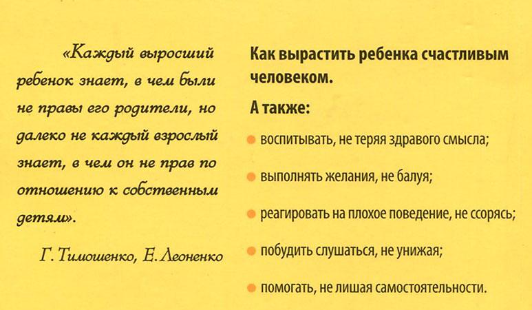 sovety-psihologov.jpg