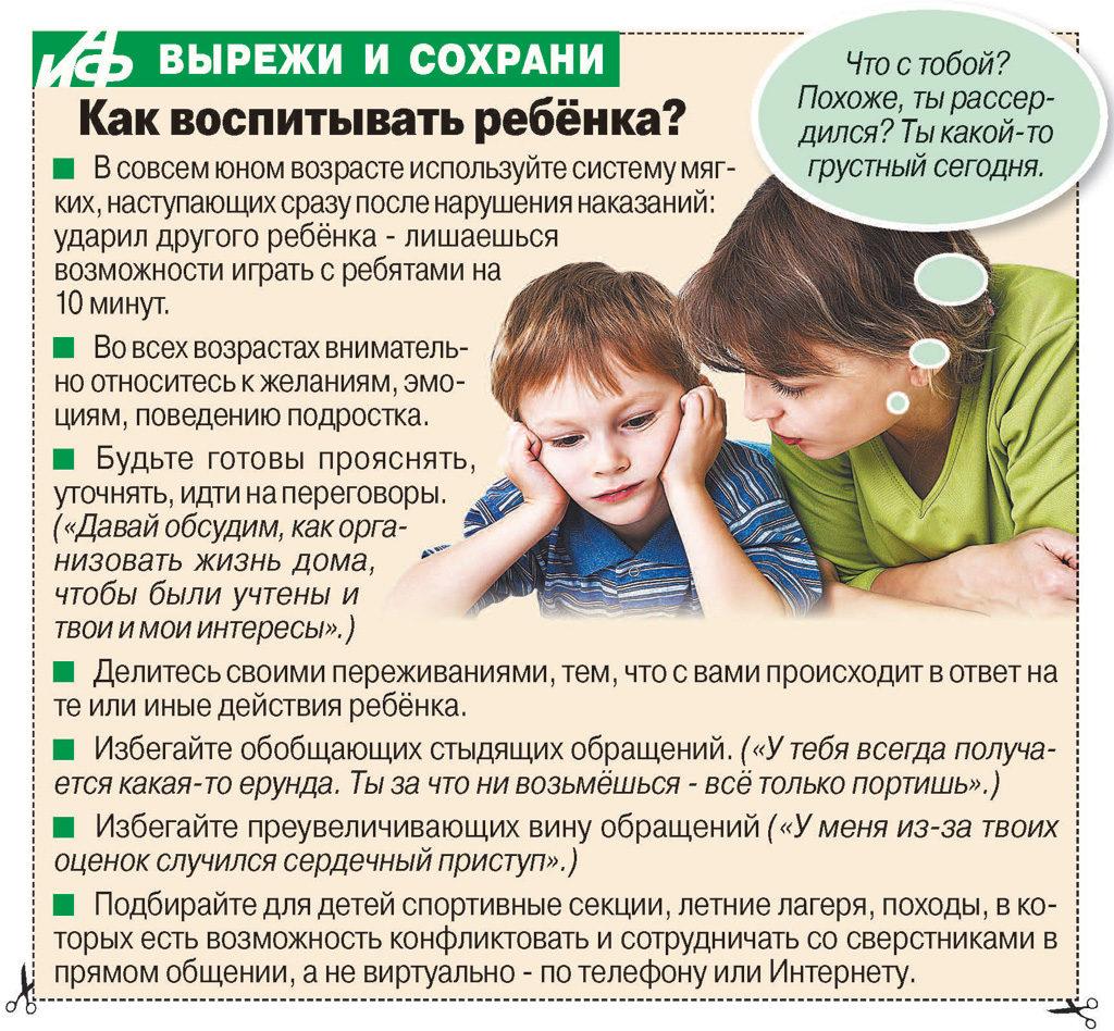 sovety-roditeljam-1024x948.jpg