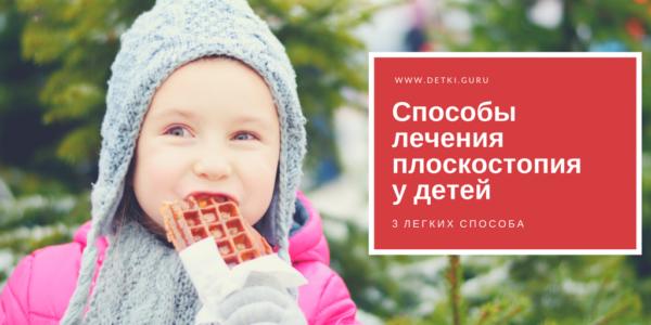Sposoby-lecheniya-ploskostopiya-u-detej-600x300.png