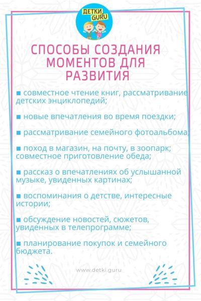 sposoby-sozdaniya-momentov-dlya-razvitiya-400x600.jpeg
