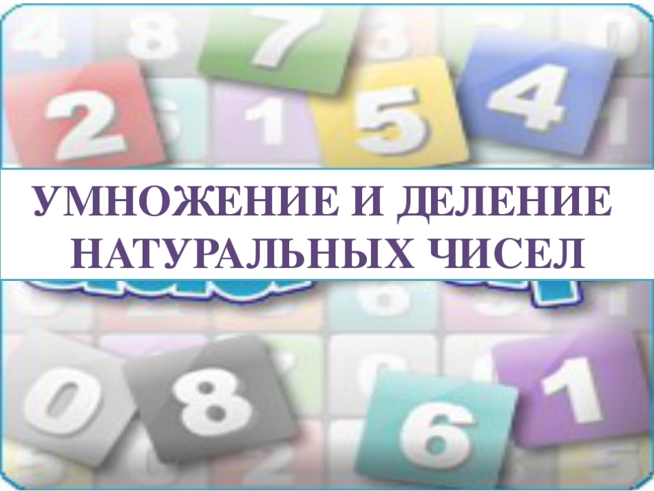 tablica-deleniya-na-4.jpg