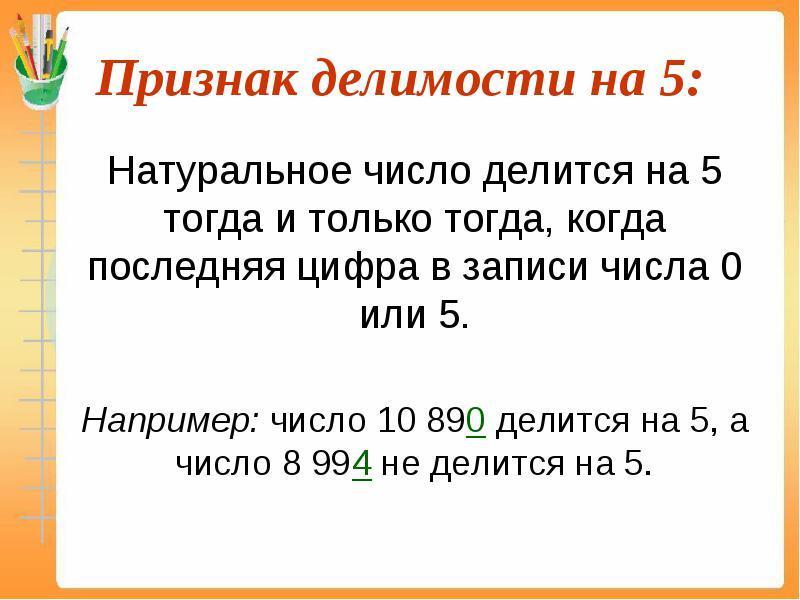 tablica-deleniya-na-5.jpg