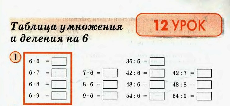 tablica-deleniya-na-6.jpg