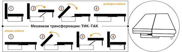tik-tak_1484474017_1484815767-630x183.jpg