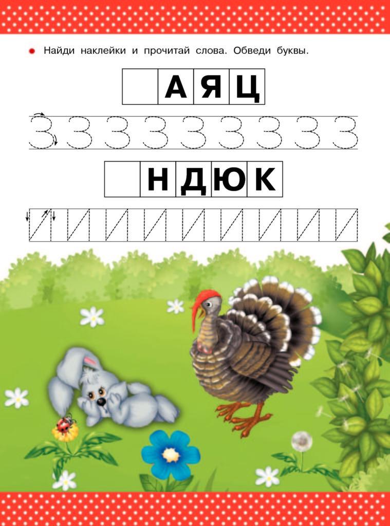 uchim-bukvy-759x1024.jpg