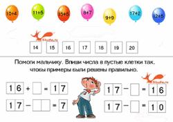 uchimsya-schitatj-do-20.png